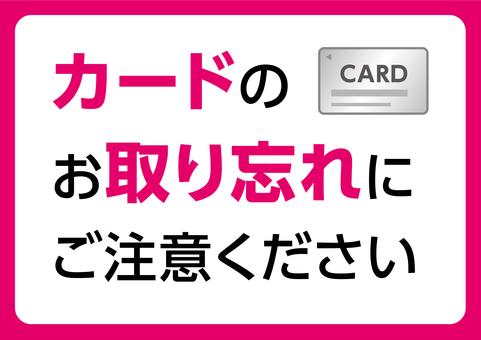 請注意不要忘記取出卡