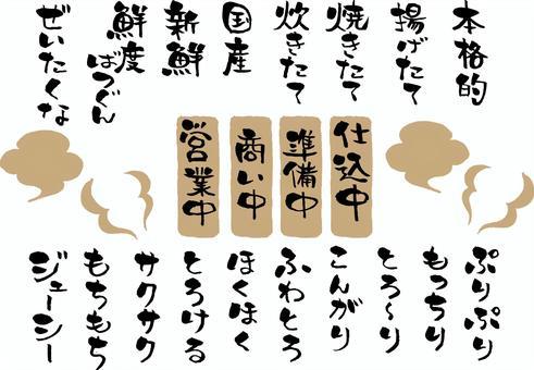 居酒屋筆文字⑧ メリハリ文字 縦書き