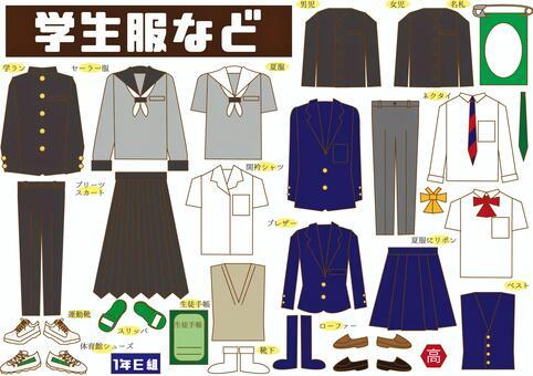 學生服(男女)