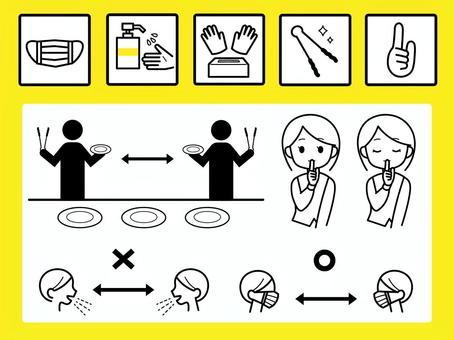 可用於預防餐館中傳染病的圖標