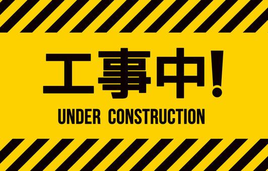 正在建設中!注意·危險圖標標記
