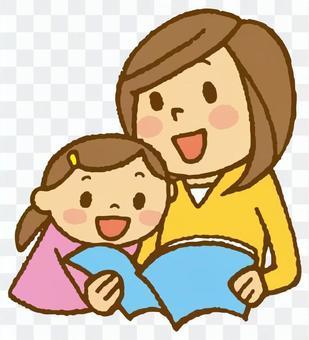 媽媽和孩子(讓我們讀♪)