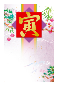 """Zodiac character tiger New Year's card Gold """"tiger"""" and Shochikuume"""