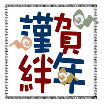 New Year's logo Hitoshi Kizuna year