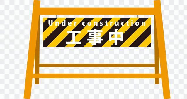 Under Construction / Barricade