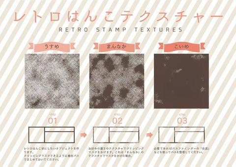復古郵票紋理