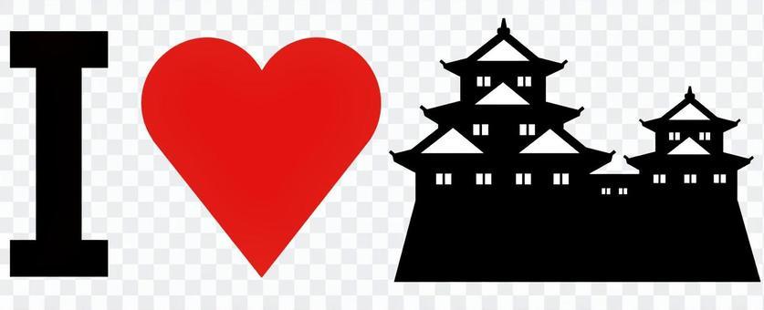 I LOVE 城