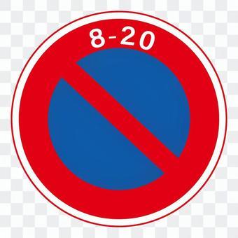 道路標誌(禁止停車)