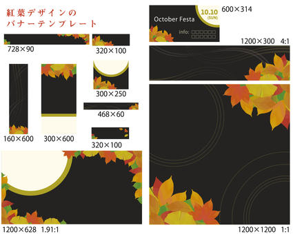 Autumn leaves banner template set
