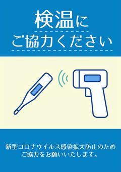 要求溫度測量的海報EPS A4