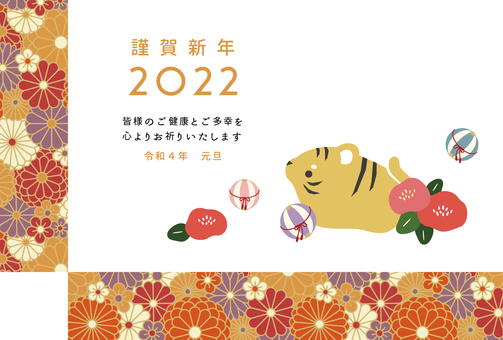 2022虎年/新年賀卡<菊花圖案>