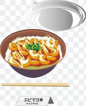 蝦蛋黃醬碗蝦外賣開放