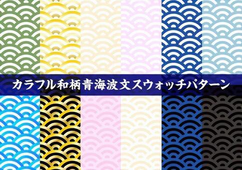 多彩的日本圖案青海波浪圖案集