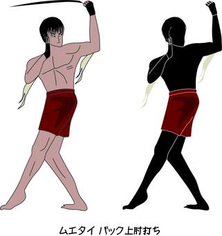 泰拳 Thai Elbow Elbow Strike
