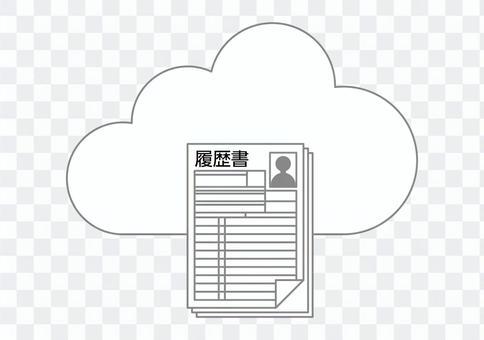 クラウド保存の履歴書イメージ