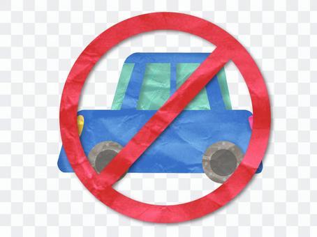 禁止停車標記藍色汽車
