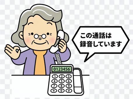 奶奶使用帶錄音功能的電話