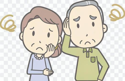老男人和女人d-麻煩破滅