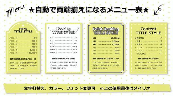 菜單table_justified_yellow green green_CS6