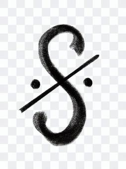 Segno sign musical note music