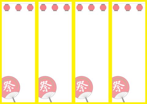 10 幀(條形、黃色、扇形)
