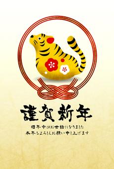 Yellow Tiger Mizuhiki Tiger New Year's Card Vertical