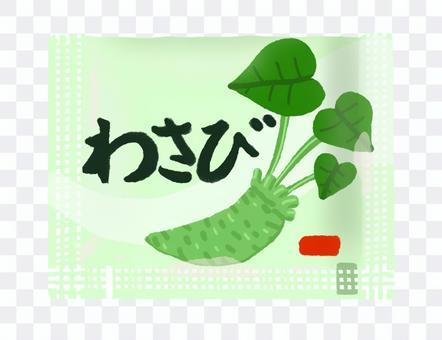 寿司シリーズ・わさび・個包装