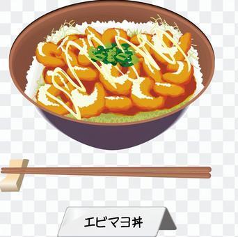 蝦蛋黃醬碗碗蝦辣椒飯廳