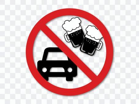 酒後駕車禁止