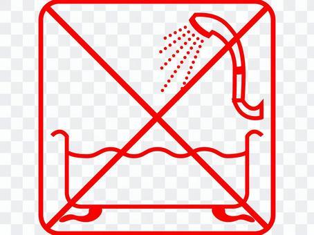 淋浴房禁止紅色