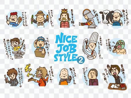 NICE JOB STYLE.2