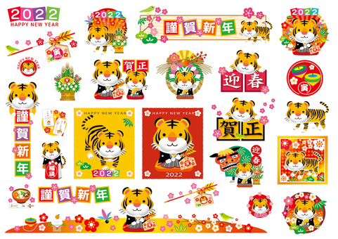 Various sets of New Year's card materials for the year of the tiger