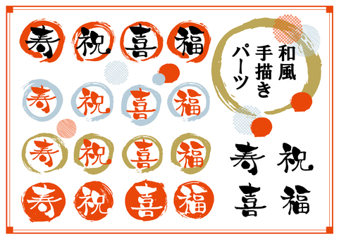 日式毛筆人物手繪零件慶祝新年賀卡