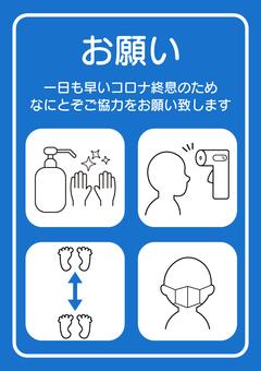 電暈對策6(A4尺寸)