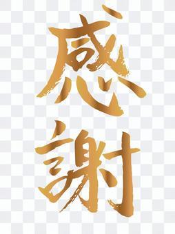 新年賀卡材料04(謝謝,金)