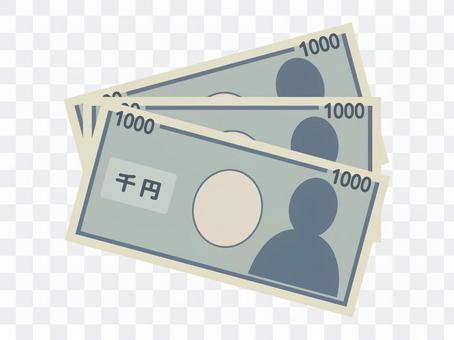 お札/千円札×3枚