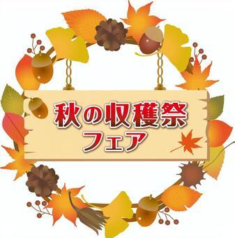 秋收農博會