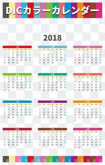 DIC彩色日曆