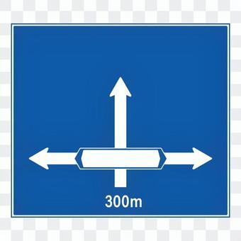 信息標誌(道路通用名稱通知)
