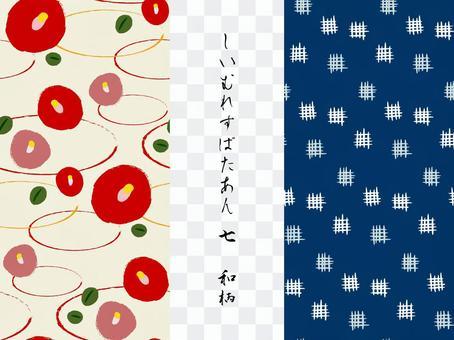 無縫模式 7 日本模式