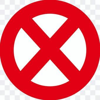 禁止標記3