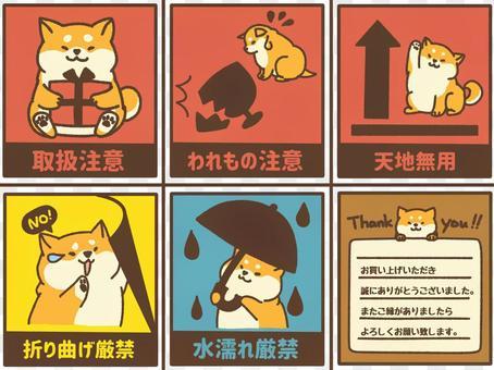 Shiba Inu招標標籤和便條卡