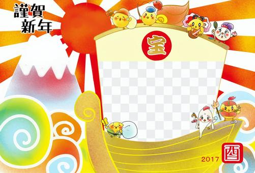 Rooster Year of the Seventh God New Year's card with photo frame