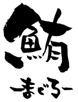 """刷字符""""鮪 - 金槍魚 - """"魚版"""