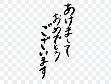 手寫文字新年快樂