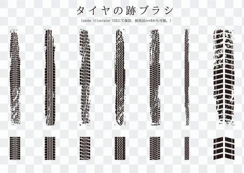 刷子系列輪胎痕跡