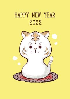 Tiger Year Yakimochi