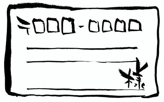 """畫筆字符""""郵政模板"""""""