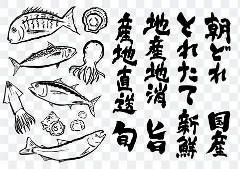 魚 筆文字 水墨画