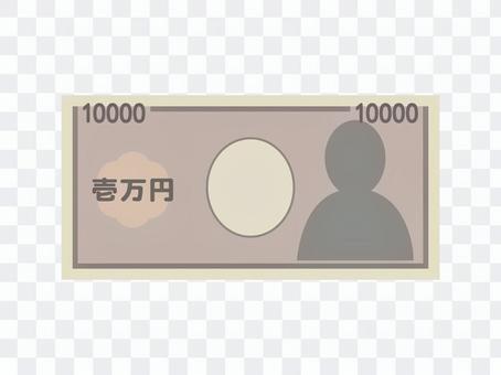 10,000日元(變形)
